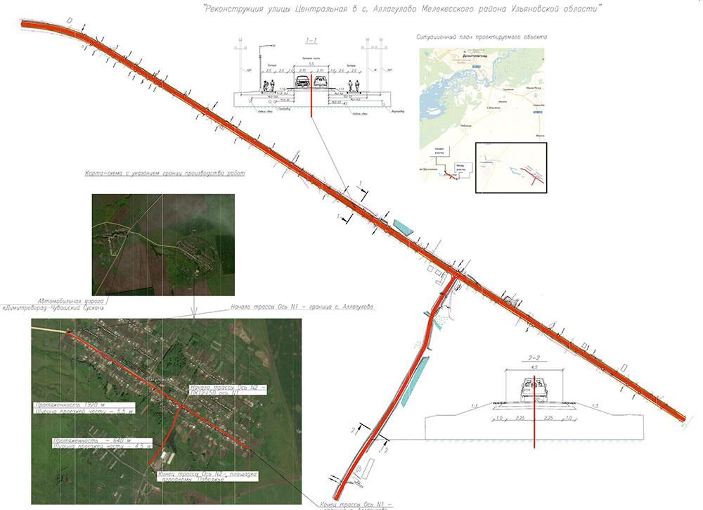 Реконструкция улицы Центральная в с. Аллагулово Мелекесского района Ульяновской области
