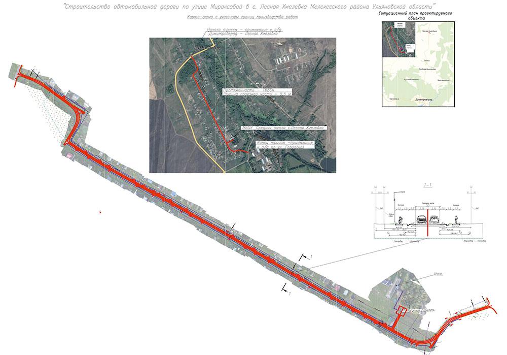 Строительство автомобильной дороги по улице Мираксовой в с. Лесная Хмелевка Мелекесского района Ульяновской области